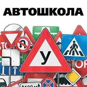 Автошколы Мурома