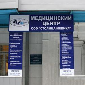 Медицинские центры Мурома